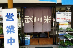 武川直売所