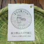 山梨県の伝統工芸品 スズ竹細工のかご