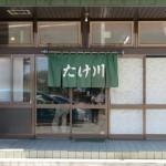 おいしい吉田のうどん! たけ川さんへ行きました♪