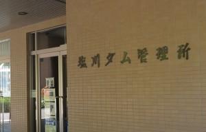 塩川ダム管理事務所