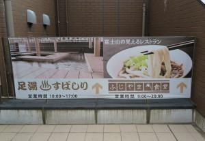 足湯とふじやま食堂