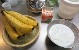 バナナフローズンヨーグルト材料1