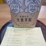 米麹の甘酒作り