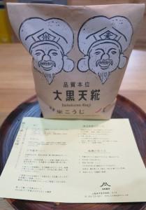 五味醤油店の乾燥麹