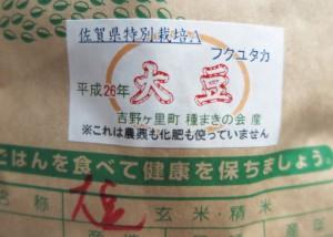 無農薬大豆5kg